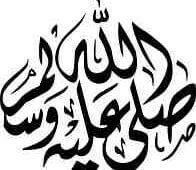 Message pour un halal